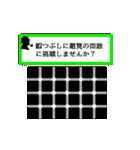 錯覚に気をつけろ!(個別スタンプ:01)