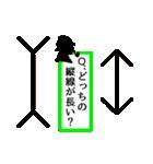 錯覚に気をつけろ!(個別スタンプ:02)