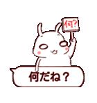 ふきだし☆白ウサギさん(個別スタンプ:3)