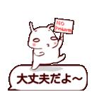 ふきだし☆白ウサギさん(個別スタンプ:14)