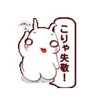 ふきだし☆白ウサギさん(個別スタンプ:22)