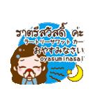 タイ語と日本語で会話しちゃおう!敬語編(個別スタンプ:05)