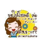 タイ語と日本語で会話しちゃおう!敬語編(個別スタンプ:09)