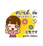 タイ語と日本語で会話しちゃおう!敬語編(個別スタンプ:16)