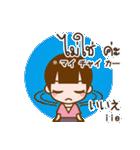 タイ語と日本語で会話しちゃおう!敬語編(個別スタンプ:20)