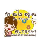 タイ語と日本語で会話しちゃおう!敬語編(個別スタンプ:24)