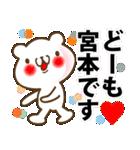 宮本さんが使うスタンプ●基本セット(個別スタンプ:03)