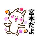 宮本さんが使うスタンプ●基本セット(個別スタンプ:04)