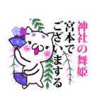 宮本さんが使うスタンプ●基本セット(個別スタンプ:09)