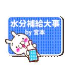 宮本さんが使うスタンプ●基本セット(個別スタンプ:15)