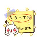宮本さんが使うスタンプ●基本セット(個別スタンプ:21)
