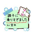 宮本さんが使うスタンプ●基本セット(個別スタンプ:23)