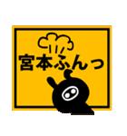 宮本さんが使うスタンプ●基本セット(個別スタンプ:25)