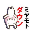 宮本さんが使うスタンプ●基本セット(個別スタンプ:36)