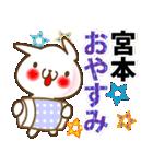 宮本さんが使うスタンプ●基本セット(個別スタンプ:40)