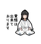 武士カノジョ(個別スタンプ:04)