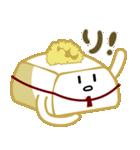 ゆとり豆腐(個別スタンプ:01)