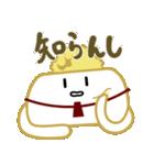 ゆとり豆腐(個別スタンプ:10)
