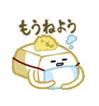 ゆとり豆腐(個別スタンプ:12)
