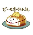 ゆとり豆腐(個別スタンプ:19)