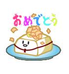 ゆとり豆腐(個別スタンプ:20)