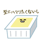 ゆとり豆腐(個別スタンプ:31)
