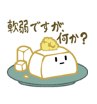 ゆとり豆腐(個別スタンプ:32)