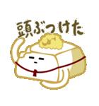 ゆとり豆腐(個別スタンプ:33)