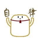 ゆとり豆腐(個別スタンプ:37)
