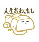 ゆとり豆腐(個別スタンプ:39)