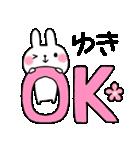 ★ゆき★が使う専用スタンプ(個別スタンプ:01)