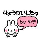 ★ゆき★が使う専用スタンプ(個別スタンプ:03)