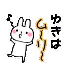 ★ゆき★が使う専用スタンプ(個別スタンプ:04)