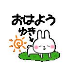 ★ゆき★が使う専用スタンプ(個別スタンプ:05)