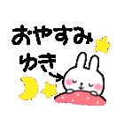 ★ゆき★が使う専用スタンプ(個別スタンプ:06)