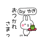 ★ゆき★が使う専用スタンプ(個別スタンプ:08)