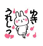 ★ゆき★が使う専用スタンプ(個別スタンプ:10)