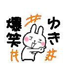 ★ゆき★が使う専用スタンプ(個別スタンプ:12)