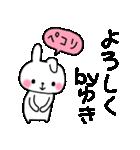 ★ゆき★が使う専用スタンプ(個別スタンプ:14)