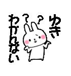 ★ゆき★が使う専用スタンプ(個別スタンプ:15)