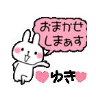 ★ゆき★が使う専用スタンプ(個別スタンプ:16)