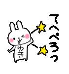 ★ゆき★が使う専用スタンプ(個別スタンプ:22)