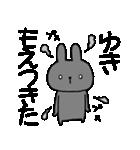 ★ゆき★が使う専用スタンプ(個別スタンプ:24)