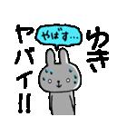 ★ゆき★が使う専用スタンプ(個別スタンプ:25)