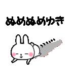 ★ゆき★が使う専用スタンプ(個別スタンプ:32)