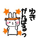 ★ゆき★が使う専用スタンプ(個別スタンプ:33)