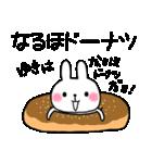 ★ゆき★が使う専用スタンプ(個別スタンプ:35)