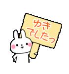 ★ゆき★が使う専用スタンプ(個別スタンプ:38)