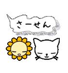 かわいい吹き出し 【キャット&フラワー】(個別スタンプ:28)