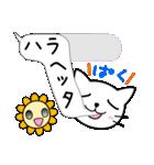 かわいい吹き出し 【キャット&フラワー】(個別スタンプ:39)